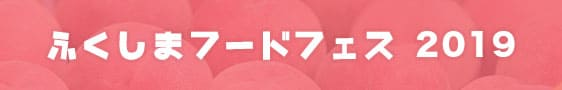 ふくしまフードフェス 2019